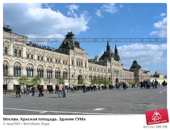 Москва. Красная площадь. Здание ГУМа, эксклюзивное фото № 298199, снято 27 апреля 2008 г. (c) lana1501 / Фотобанк Лори