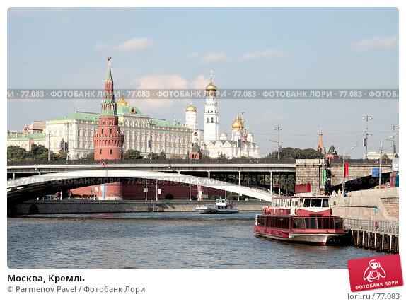 Москва, Кремль, фото № 77083, снято 25 августа 2007 г. (c) Parmenov Pavel / Фотобанк Лори