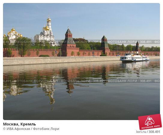 Москва, Кремль, фото № 308491, снято 30 апреля 2008 г. (c) ИВА Афонская / Фотобанк Лори