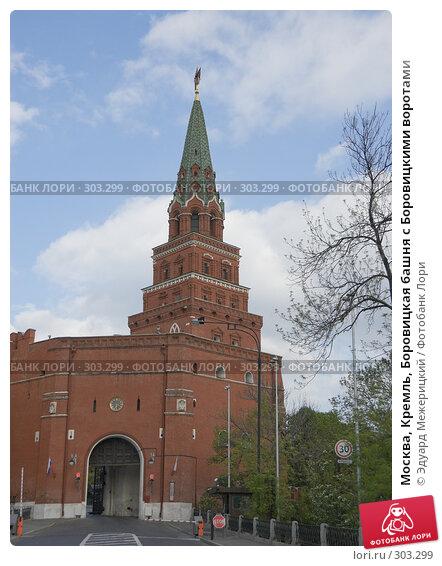 Москва, Кремль, Боровицкая башня с Боровицкими воротами, фото № 303299, снято 10 мая 2008 г. (c) Эдуард Межерицкий / Фотобанк Лори