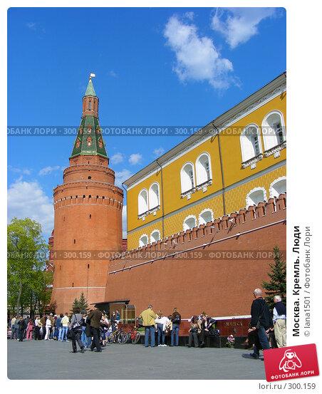 Москва. Кремль. Люди, эксклюзивное фото № 300159, снято 27 апреля 2008 г. (c) lana1501 / Фотобанк Лори