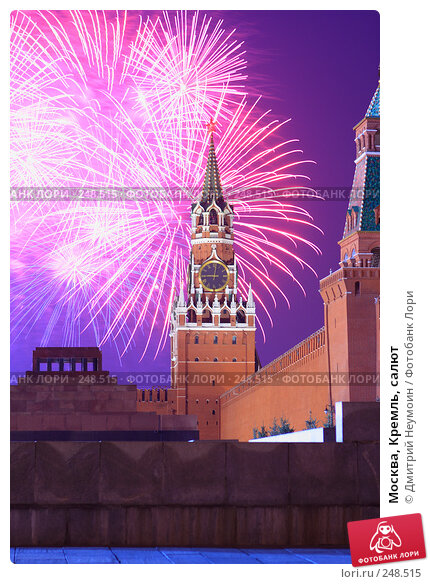 Москва, Кремль, салют, эксклюзивное фото № 248515, снято 6 апреля 2008 г. (c) Дмитрий Неумоин / Фотобанк Лори