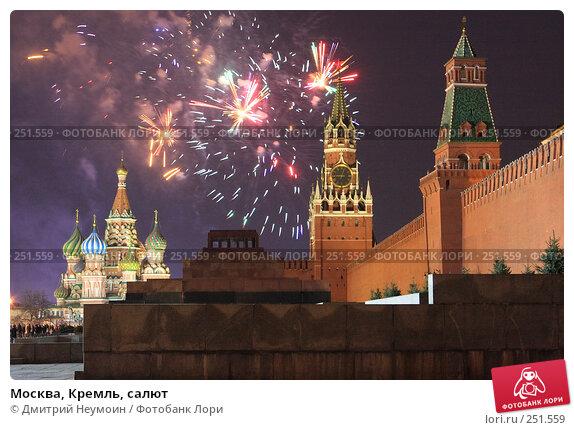 Москва, Кремль, салют, эксклюзивное фото № 251559, снято 6 апреля 2008 г. (c) Дмитрий Неумоин / Фотобанк Лори