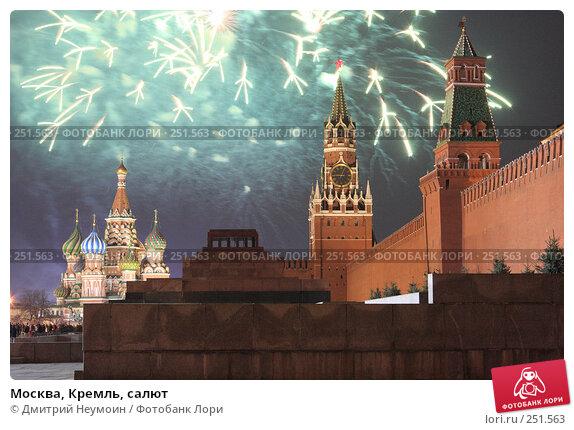 Москва, Кремль, салют, эксклюзивное фото № 251563, снято 6 апреля 2008 г. (c) Дмитрий Неумоин / Фотобанк Лори
