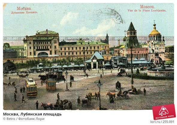 Москва, Лубянская площадь, фото № 255091, снято 6 декабря 2016 г. (c) Retro / Фотобанк Лори