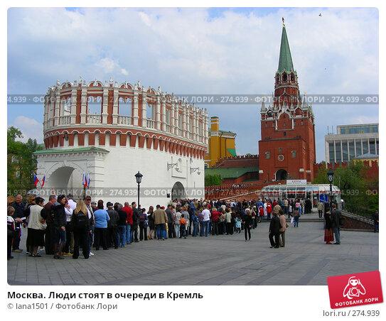 Купить «Москва. Люди стоят в очереди в Кремль», эксклюзивное фото № 274939, снято 2 мая 2008 г. (c) lana1501 / Фотобанк Лори