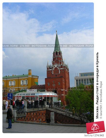 Купить «Москва. Люди стоят в очереди в Кремль», эксклюзивное фото № 274943, снято 2 мая 2008 г. (c) lana1501 / Фотобанк Лори