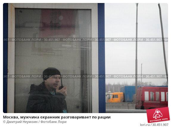 Москва, мужчина охранник разговаривает по рации (2017 год). Редакционное фото, фотограф Дмитрий Неумоин / Фотобанк Лори