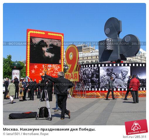 Москва. Накануне празднования дня Победы., эксклюзивное фото № 285311, снято 8 мая 2008 г. (c) lana1501 / Фотобанк Лори