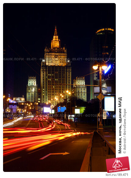 Москва, ночь, здание МИД, фото № 89471, снято 29 сентября 2005 г. (c) Astroid / Фотобанк Лори