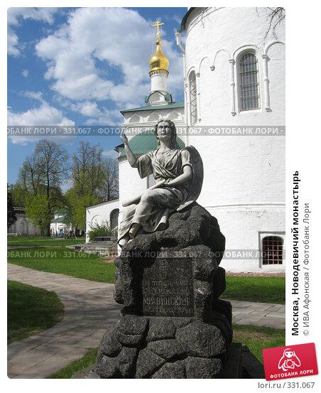 Москва, Новодевичий монастырь, фото № 331067, снято 28 апреля 2008 г. (c) ИВА Афонская / Фотобанк Лори