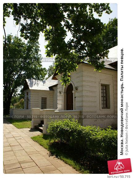Москва. Новодевичий монастырь. Палаты певцов., фото № 50715, снято 26 мая 2007 г. (c) Julia Nelson / Фотобанк Лори