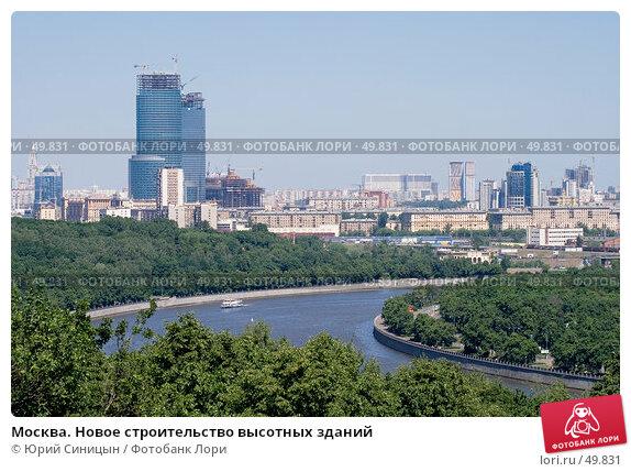 Москва. Новое строительство высотных зданий, фото № 49831, снято 3 июня 2007 г. (c) Юрий Синицын / Фотобанк Лори