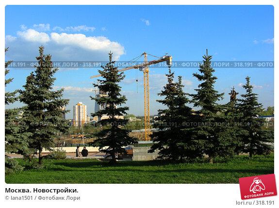 Москва. Новостройки., эксклюзивное фото № 318191, снято 27 апреля 2008 г. (c) lana1501 / Фотобанк Лори