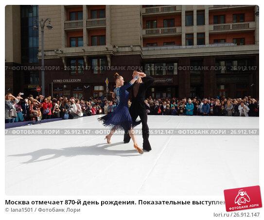 Купить «Москва отмечает 870-й день рождения. Показательные выступления по спортивным бальным танцам. Улица Охотный Ряд», эксклюзивное фото № 26912147, снято 9 сентября 2017 г. (c) lana1501 / Фотобанк Лори