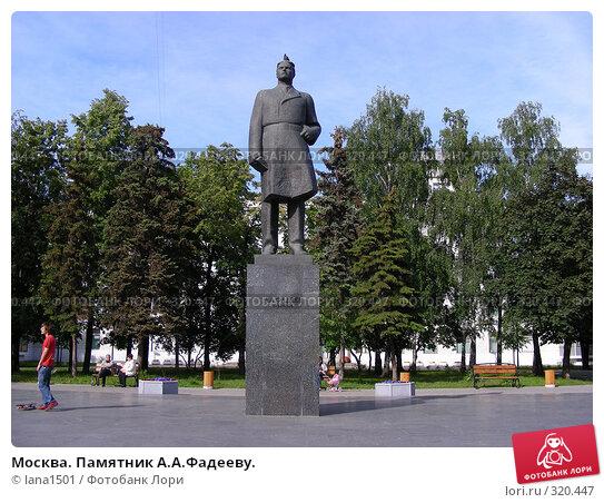 Москва. Памятник А.А.Фадееву., эксклюзивное фото № 320447, снято 10 июня 2008 г. (c) lana1501 / Фотобанк Лори