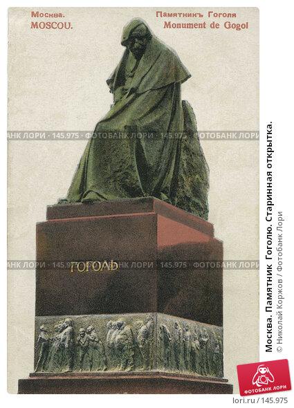 Москва. Памятник  Гоголю. Старинная открытка., фото № 145975, снято 17 января 2017 г. (c) Николай Коржов / Фотобанк Лори