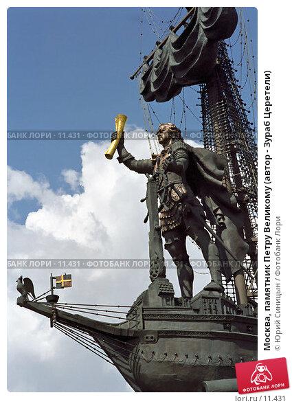 Москва, памятник Петру Великому (автор - Зураб Церетели), фото № 11431, снято 21 января 2017 г. (c) Юрий Синицын / Фотобанк Лори