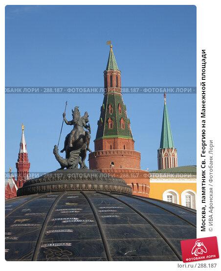 Москва, памятник Св. Георгию на Манежной площади, фото № 288187, снято 10 апреля 2008 г. (c) ИВА Афонская / Фотобанк Лори
