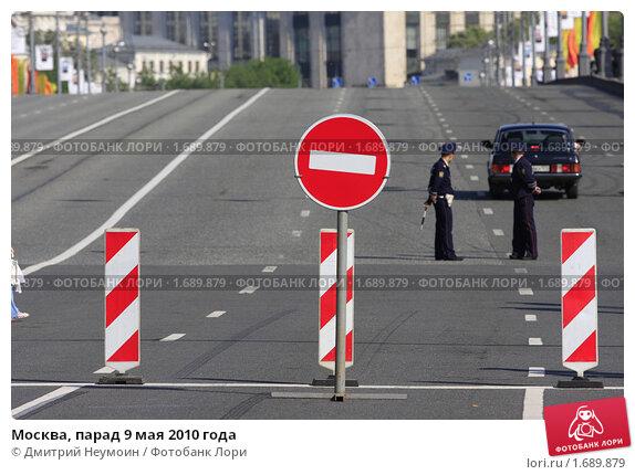Купить «Москва, парад 9 мая 2010 года», эксклюзивное фото № 1689879, снято 9 мая 2010 г. (c) Дмитрий Неумоин / Фотобанк Лори