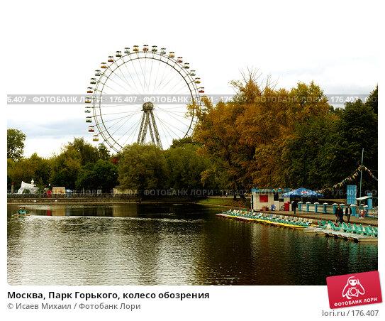 Купить «Москва, Парк Горького, колесо обозрения», фото № 176407, снято 15 сентября 2007 г. (c) Исаев Михаил / Фотобанк Лори