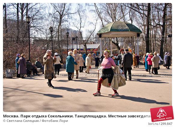 Купить «Москва. Парк отдыха Сокольники. Танцплощадка. Местные завсегдатаи. Эксцентричная и колоритная женщина», фото № 299847, снято 31 марта 2008 г. (c) Светлана Силецкая / Фотобанк Лори