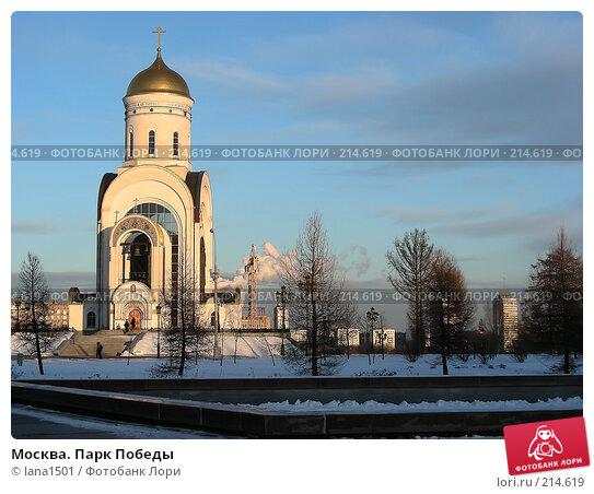 Москва. Парк Победы, эксклюзивное фото № 214619, снято 16 февраля 2008 г. (c) lana1501 / Фотобанк Лори