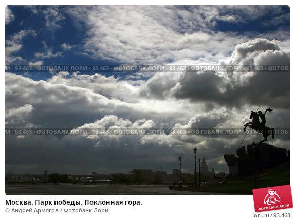 Купить «Москва. Парк победы. Поклонная гора.», фото № 93463, снято 31 августа 2005 г. (c) Андрей Армягов / Фотобанк Лори
