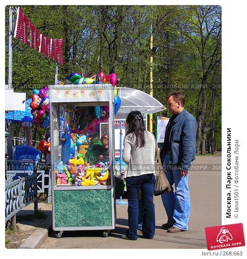 Москва. Парк Сокольники, эксклюзивное фото № 268663, снято 29 апреля 2008 г. (c) lana1501 / Фотобанк Лори