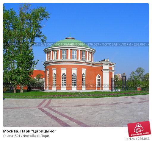 """Купить «Москва. Парк """"Царицыно""""», эксклюзивное фото № 276067, снято 4 мая 2008 г. (c) lana1501 / Фотобанк Лори"""