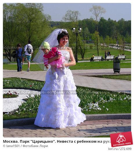 """Купить «Москва. Парк """"Царицыно"""". Невеста с ребенком на руках», эксклюзивное фото № 272699, снято 4 мая 2008 г. (c) lana1501 / Фотобанк Лори"""