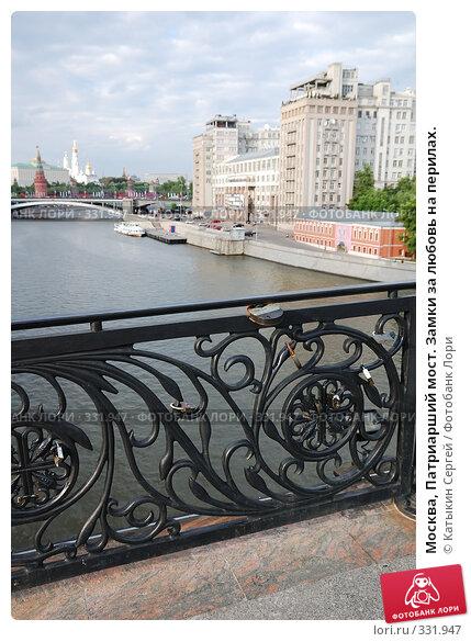 Москва, Патриарший мост. Замки за любовь на перилах., фото № 331947, снято 11 июня 2008 г. (c) Катыкин Сергей / Фотобанк Лори