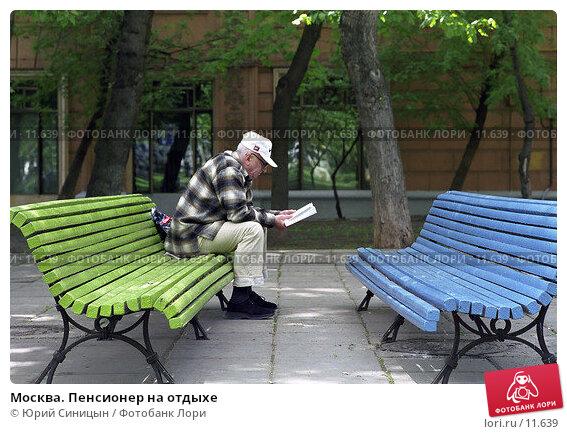 Москва. Пенсионер на отдыхе, фото № 11639, снято 28 февраля 2017 г. (c) Юрий Синицын / Фотобанк Лори