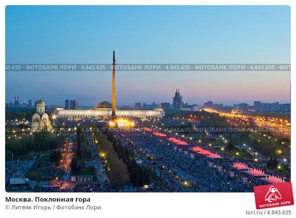 Купить «Москва. Поклонная гора», эксклюзивное фото № 4843635, снято 9 мая 2013 г. (c) Литвяк Игорь / Фотобанк Лори