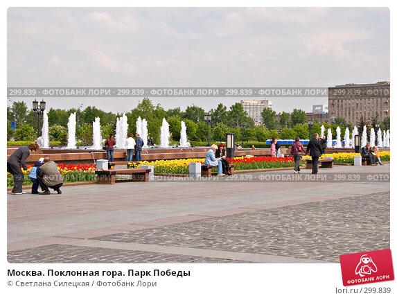Москва. Поклонная гора. Парк Победы, фото № 299839, снято 12 мая 2008 г. (c) Светлана Силецкая / Фотобанк Лори