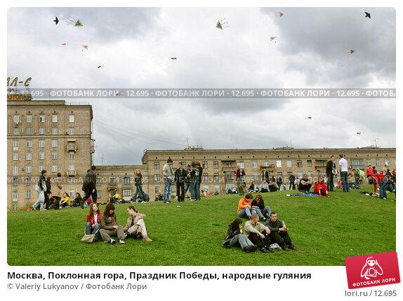 Москва, Поклонная гора, Праздник Победы, народные гуляния, фото № 12695, снято 9 мая 2005 г. (c) Valeriy Lukyanov / Фотобанк Лори