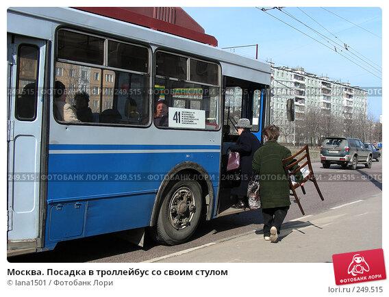 Москва. Посадка в троллейбус со своим стулом, эксклюзивное фото № 249515, снято 2 апреля 2008 г. (c) lana1501 / Фотобанк Лори
