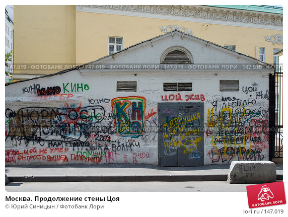 Москва. Продолжение стены Цоя, фото № 147019, снято 25 августа 2007 г. (c) Юрий Синицын / Фотобанк Лори