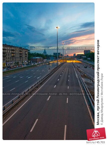 Москва, пустой Ленинградский проспект вечером, эксклюзивное фото № 45703, снято 22 мая 2007 г. (c) Давид Мзареулян / Фотобанк Лори