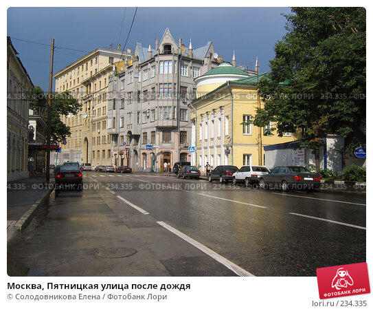 Москва, Пятницкая улица после дождя, эксклюзивное фото № 234335, снято 7 августа 2004 г. (c) Солодовникова Елена / Фотобанк Лори