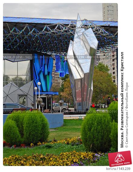Москва. Развлекательный комплекс Кристалл, фото № 143239, снято 20 сентября 2007 г. (c) Светлана Силецкая / Фотобанк Лори