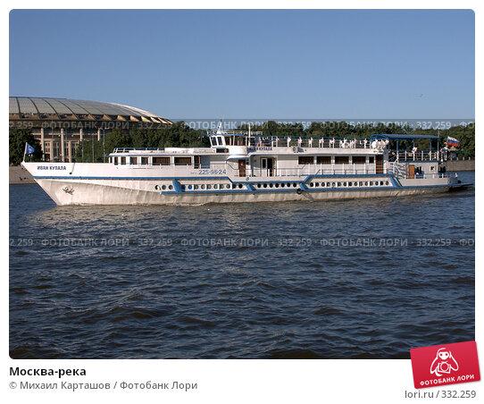 Москва-река, эксклюзивное фото № 332259, снято 3 июня 2007 г. (c) Михаил Карташов / Фотобанк Лори
