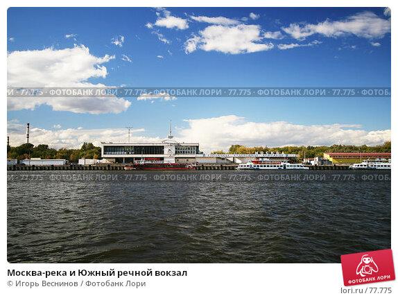 Москва-река и Южный речной вокзал, фото № 77775, снято 30 августа 2007 г. (c) Игорь Веснинов / Фотобанк Лори