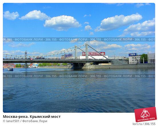Москва-река. Крымский мост, эксклюзивное фото № 306155, снято 27 апреля 2008 г. (c) lana1501 / Фотобанк Лори