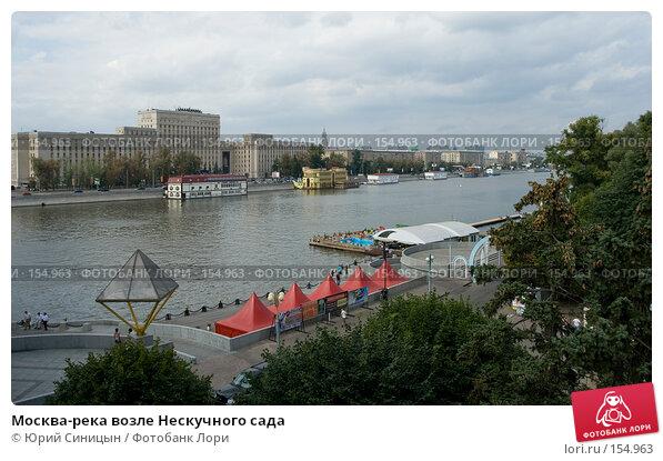 Москва-река возле Нескучного сада, фото № 154963, снято 25 августа 2007 г. (c) Юрий Синицын / Фотобанк Лори