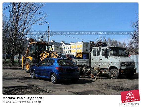 Москва. Ремонт дороги., эксклюзивное фото № 249503, снято 2 апреля 2008 г. (c) lana1501 / Фотобанк Лори