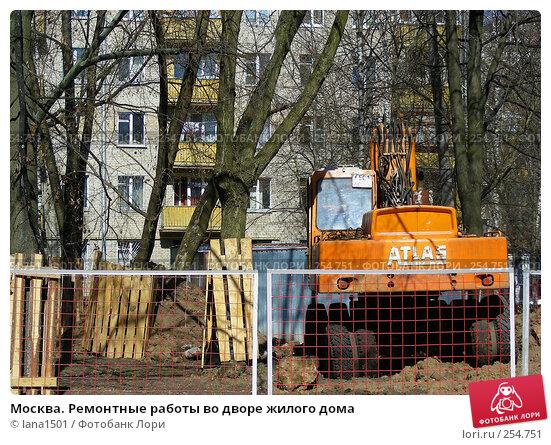 Москва. Ремонтные работы во дворе жилого дома, эксклюзивное фото № 254751, снято 9 апреля 2008 г. (c) lana1501 / Фотобанк Лори