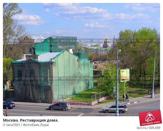 Москва. Реставрация дома., эксклюзивное фото № 305699, снято 27 апреля 2008 г. (c) lana1501 / Фотобанк Лори