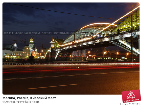 Москва, Россия, Киевский Мост, фото № 102111, снято 28 июня 2017 г. (c) Astroid / Фотобанк Лори