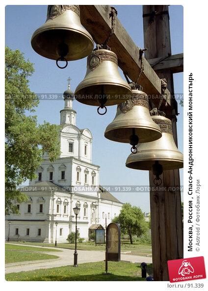 Москва, Россия , Спасо-Андронниковский монастырь, фото № 91339, снято 24 июля 2017 г. (c) Astroid / Фотобанк Лори